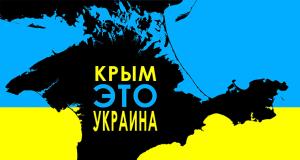 Крим це Україна