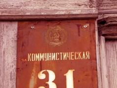 Комуністичка вулиця